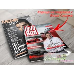 """Колаж - Корица на списание """"Auto Bild"""""""
