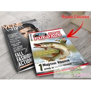 Корица на списание със снимка - Лов и риболов