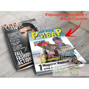 Корица на списание със снимка - Най-добър рибар