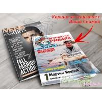 Корица на списание със снимка - Всичко за рибаря