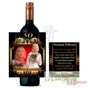Етикет за бутилка Вино - Юбилей