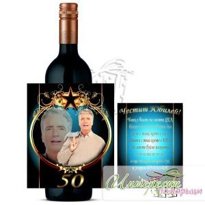 Етикет за бутилка Вино - Честит Юбилей