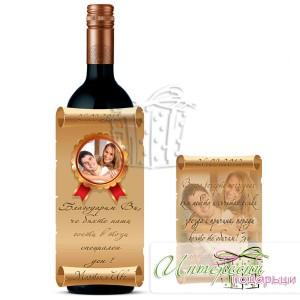 Етикет за бутилка Вино - 005