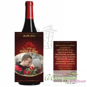 Етикет за бутилка Вино - 007