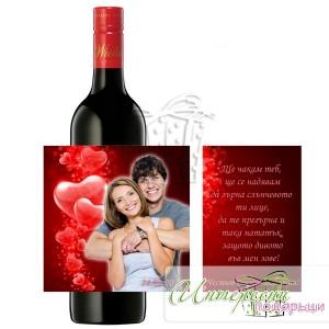 Етикет за бутилка Вино - 009
