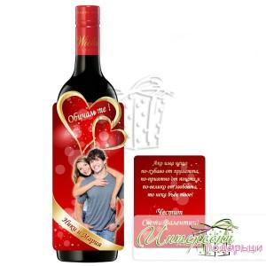 Етикет за бутилка Вино - 011