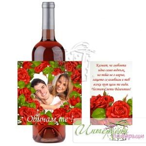 Етикет за бутилка Вино - 012