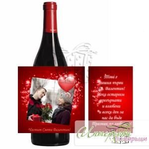 Етикет за бутилка Вино - 013