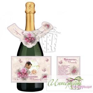 Етикет за бутилка Шампанско - 201