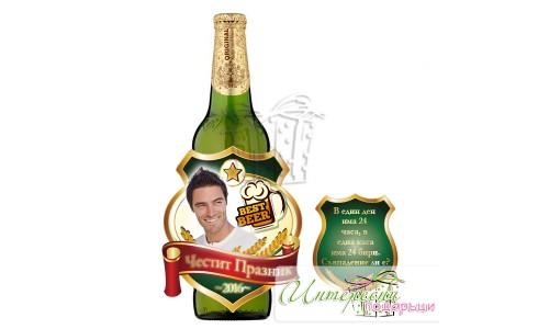 Етикет със снимка за бутилка бира - Best beer