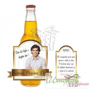 Етикет със снимка за бутилка бира - Златен