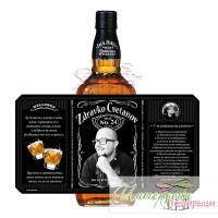 Оригинален етикет за бутилка уиски - Jack Daniels