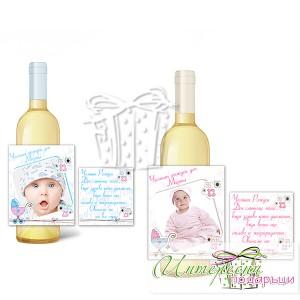 Етикет за бутилка Вино - Бебе
