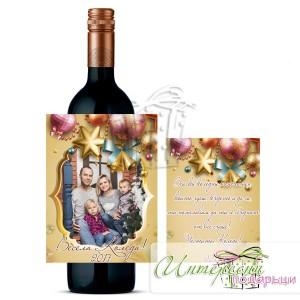 Етикет за бутилка - Златна Коледа