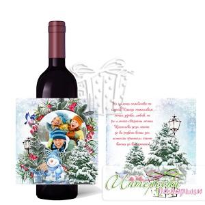 Етикет за бутилка - Коледен етикет