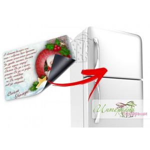 Магнитче със снимка - Коледно пожелание