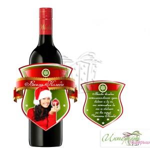 Етикет за бутилка - Коледа е тук
