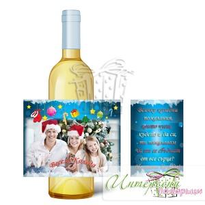 Етикет за бутилка - Коледни висулки