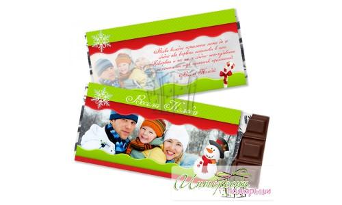 Шоколад с Коледна опаковка и Ваша снимка - Весела Коледа