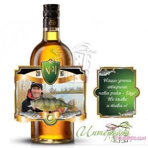 Етикет за бутилка със снимка - Рибар №1