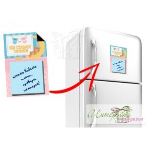 Магнитче за хладилник с бележки - Ще ставаш татко