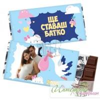 Шоколад със снимка - Ще ставаш батко/кака