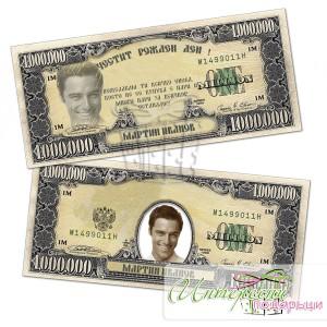Банкнота с ваша снимка - 1 000 000 долара