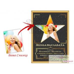 Колаж със снимка - Звезда на алеята на свата