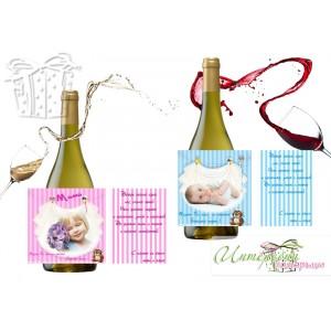 Етикет за бутилка Вино - Новородено