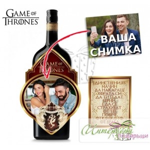 Етикет за бутилка - Game of tronnes - дракон