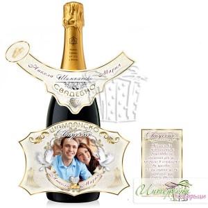 Етикет за шампанско със снимка - Сватбено