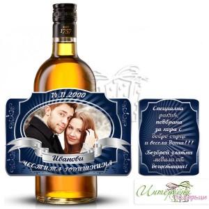 Етикет за ракия със снимка - Сребристо