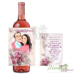 Етикет със снимка - Бутилка вино - Годишнина