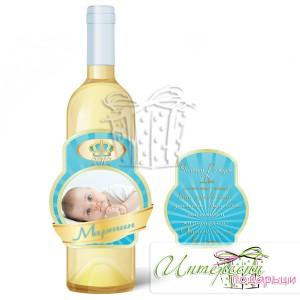Етикет за бутилка вино - Момченце