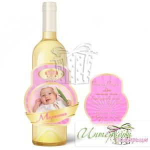 Етикет за бутилка вино - Момиченце