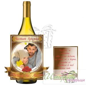 Персонализиран етикет за вино - Рози
