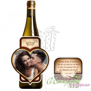 Персонален етикет за вино - Сърце