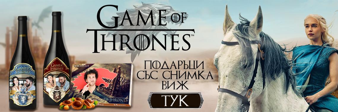 За фенове на Game of Thrones