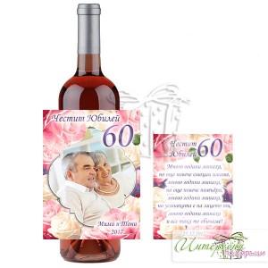Етикет със снимка - Юбилей - Розови рози