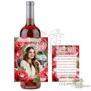 Етикет със снимка - Юбилей - Червени рози