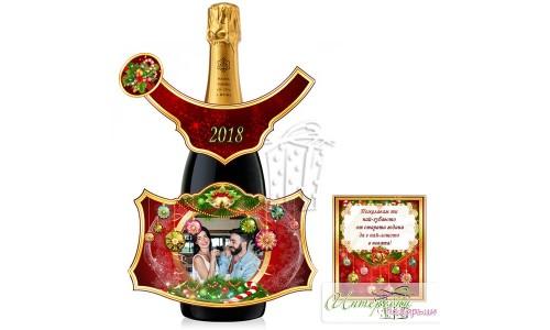 Етикет за бутилка шампанско - Весели празници