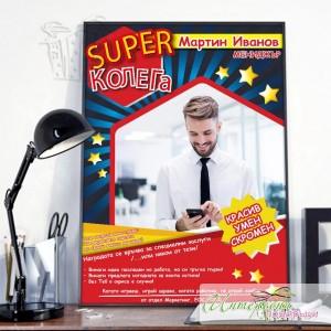 Колаж - Супер Колега - Награда
