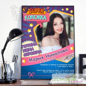 Колаж - Супер Колежка - Награда
