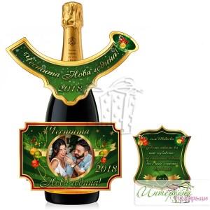 Етикет за бутилка шампанско - Празнично зелено