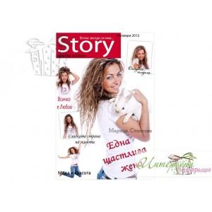 "Колаж - Корица на списание ""Story"""