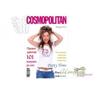 """Колаж - Корица на списание """"Cosmopolitan"""""""