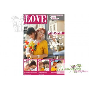 """Колаж - Корица на списание """"LOVE style"""""""
