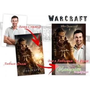Колаж - Филмов плакат - Warcraft