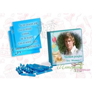 Кутийка с късметчета за Рожден ден - Синьо