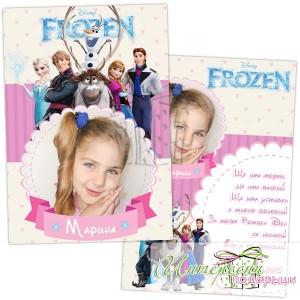 Покана за парти - Замръзналото кралство - розова - Двустранна